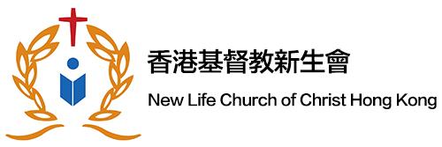 香港基督教新生會